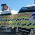 خرید خوراک دام و طیور در اعتصاب کامیونداران