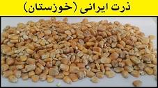 قیمت ذرت ایرانی
